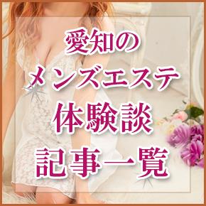 愛知のメンズエステ体験談一覧