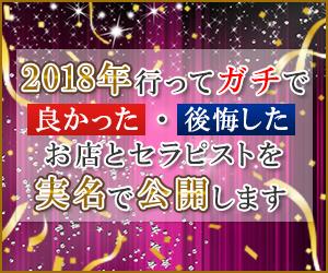 2018ガチ紹介
