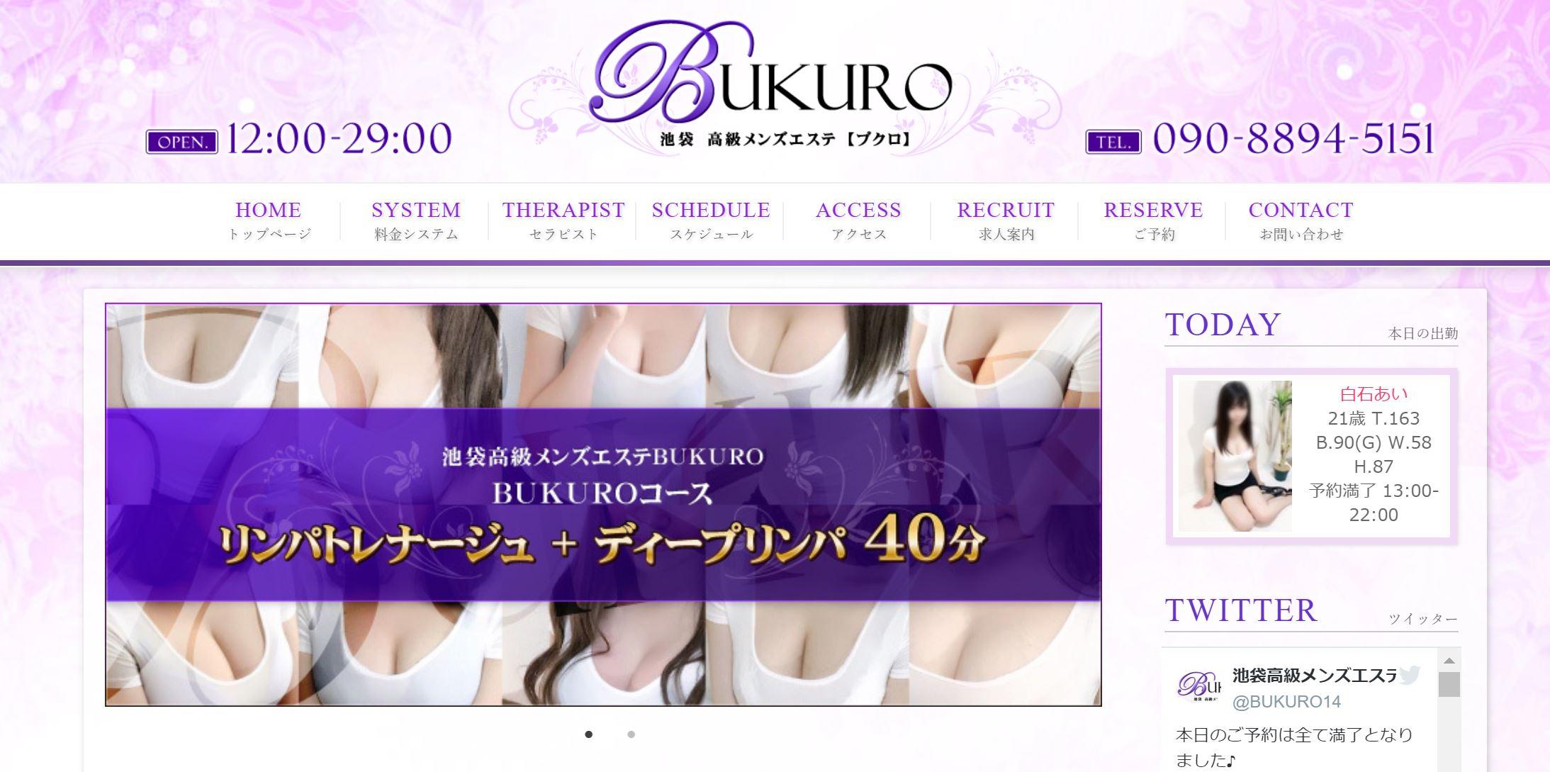 ブクロbukuro体験談その1東京池袋のロリ巨乳のムフフな手つき